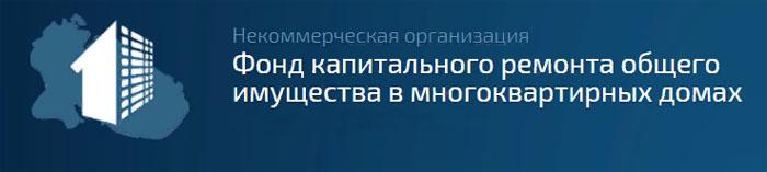 Пришло СМС от Сбербанка 900 оплатить НКО «ФКР» - что это за организация