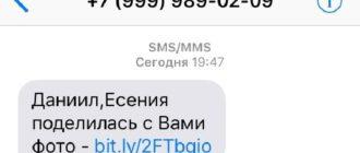 СМС с ссылкой
