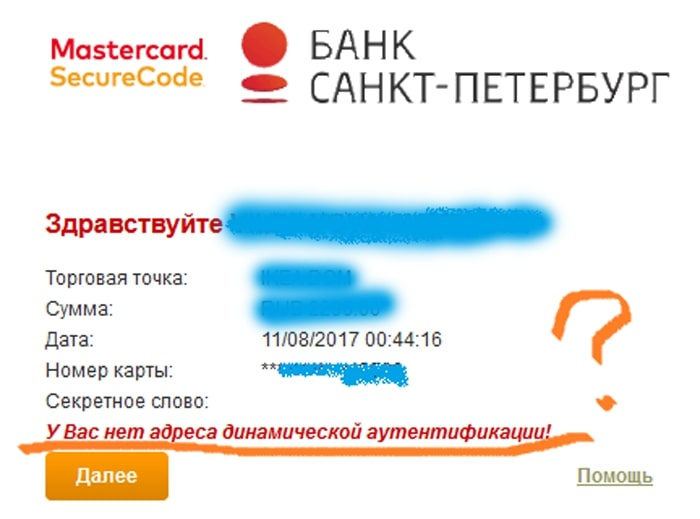 ошибка при оплате онлайн