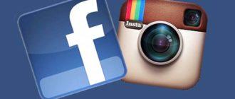 фэйсбук и инстаграм