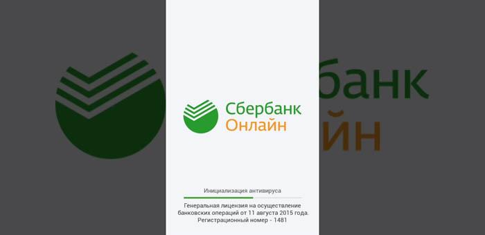 инициализация в Сбербанк Онлайне