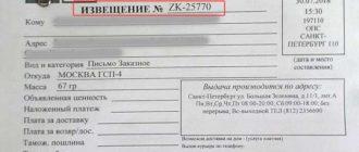 извещение от Почты России
