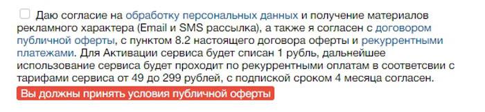 биг-займ.ру как отписаться займ на карту онлайн без процентов первый раз отзывы