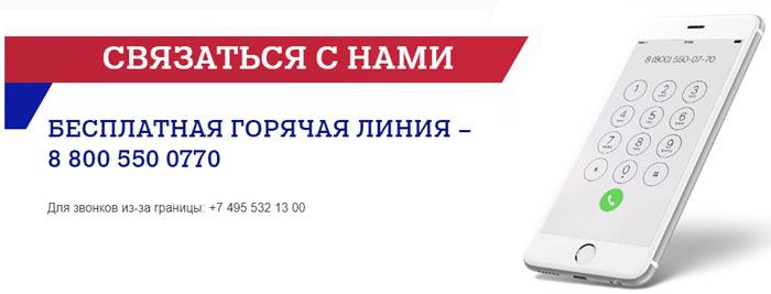 горячая линия Почта Банк