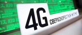 широкополосный интернет 4g
