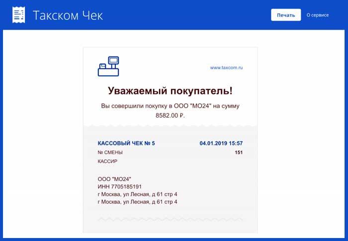 проверка чека на сайте
