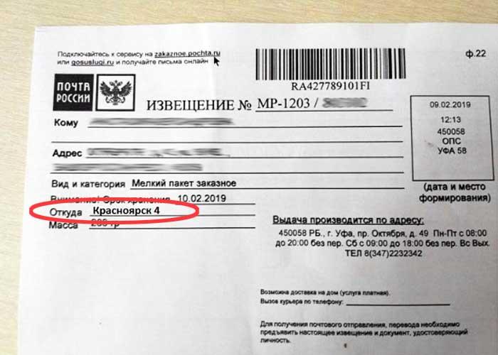 Извещение от отправителя Красноярск 4