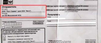 почтовое извещение от ООО ВЕГА