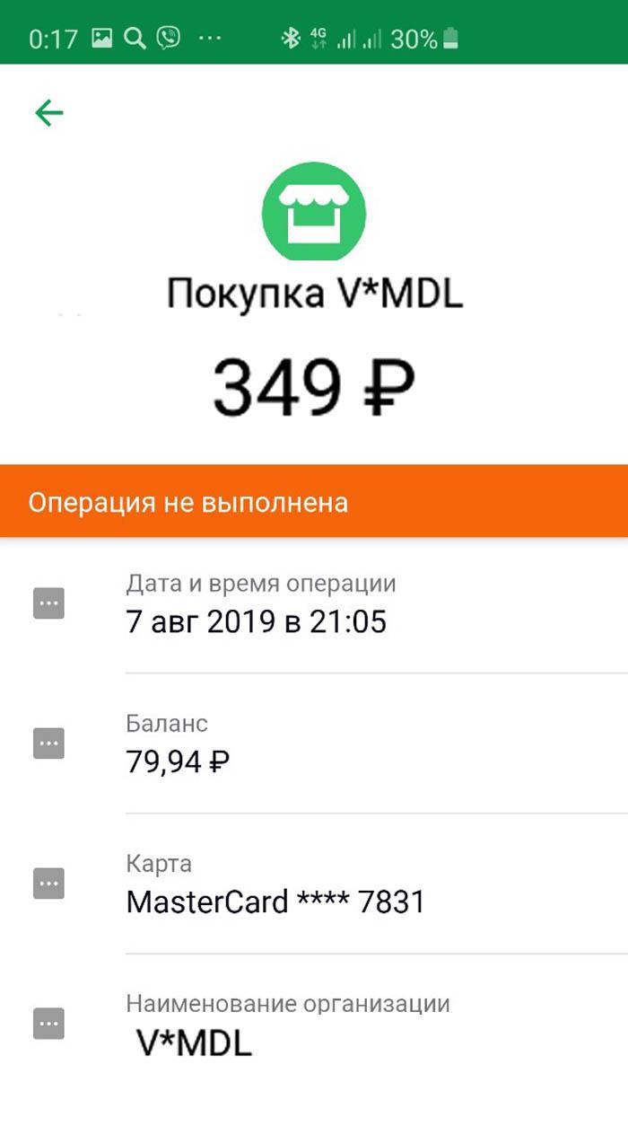 списали 349 рублей