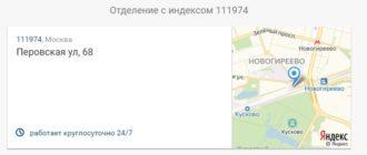 отделение 111974
