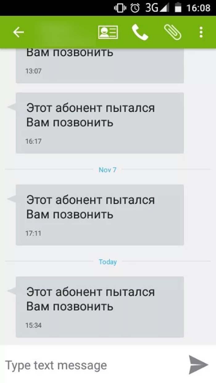 скриншот смс сообщений