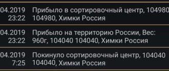 статусы посылки по трек-номеру