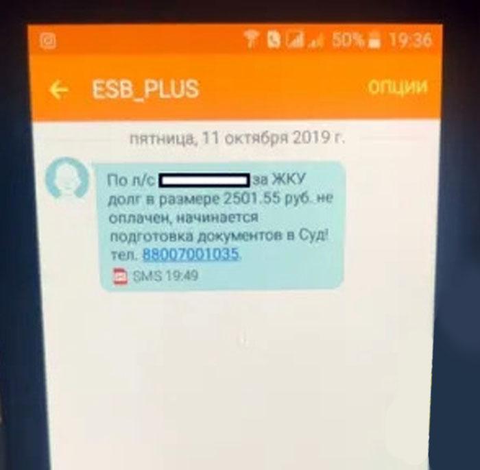 сообщение о задолженности от ESB_PLUS