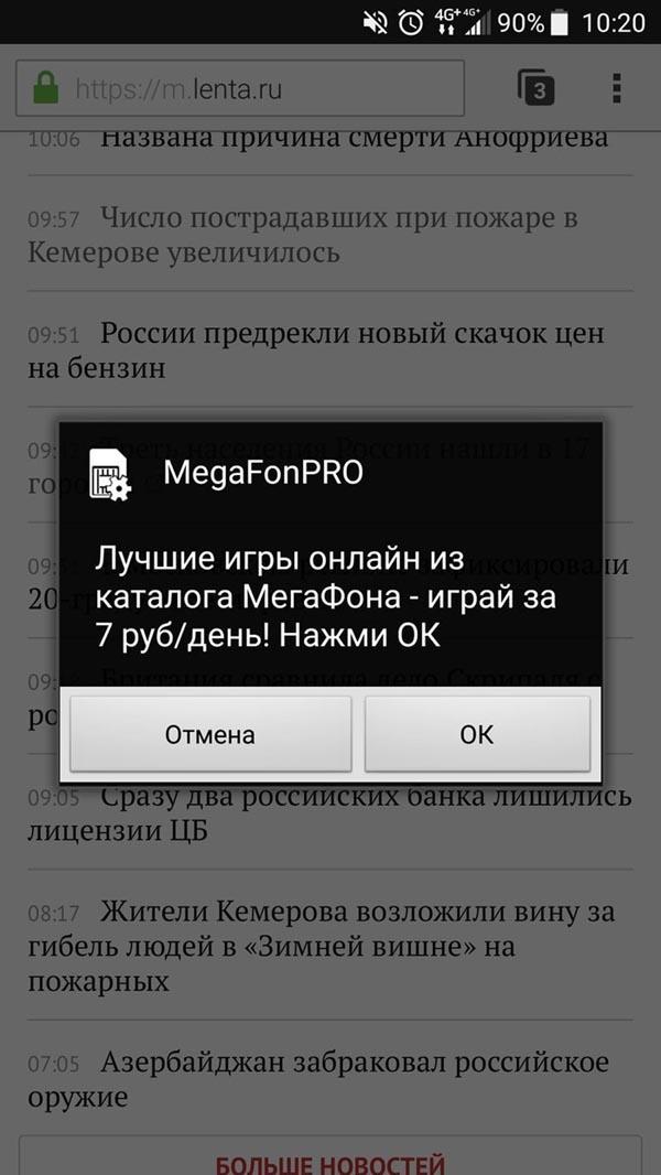 """Как отключить услугу Мегафон """"Аудиокниги"""" за 16 руб в день?"""