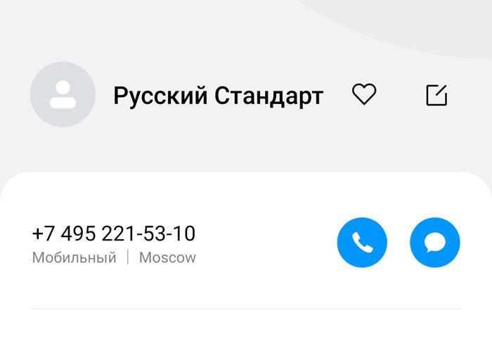 скрин с телефона