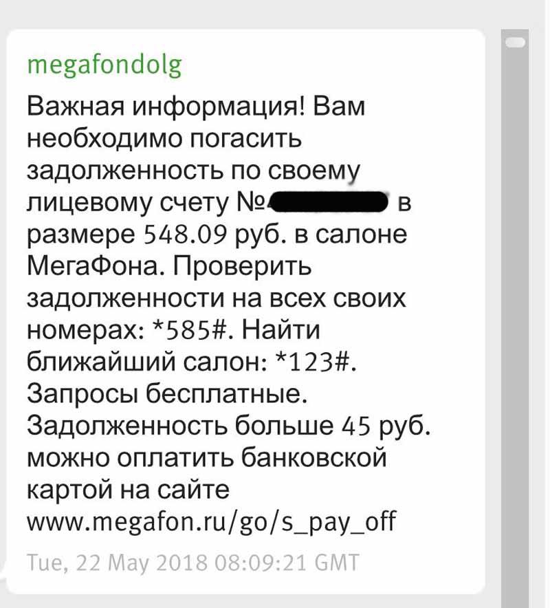 СМС о долге на лицевом счете