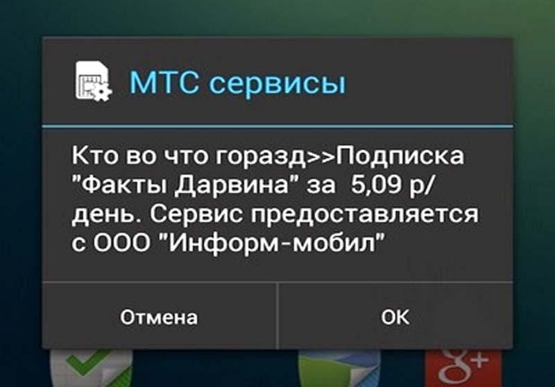 пример сообщений от оператора