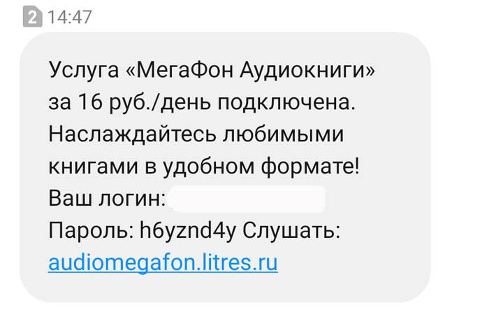 """СМС подверждение о включении """"Аудиокниги"""""""