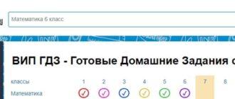 сайт vip.gdz.ru