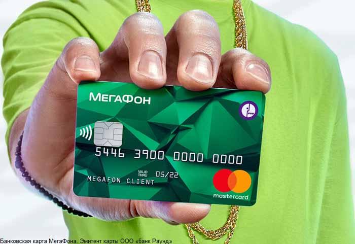 банковская карта от Мегафон