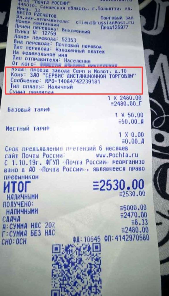 чек наложенный платеж