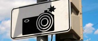 камеры ГИБДД