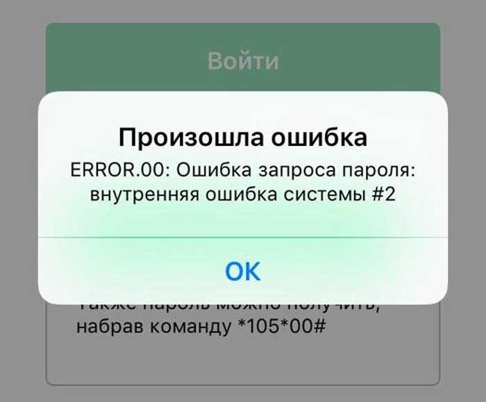 ошибка при входе в приложение Мегафон