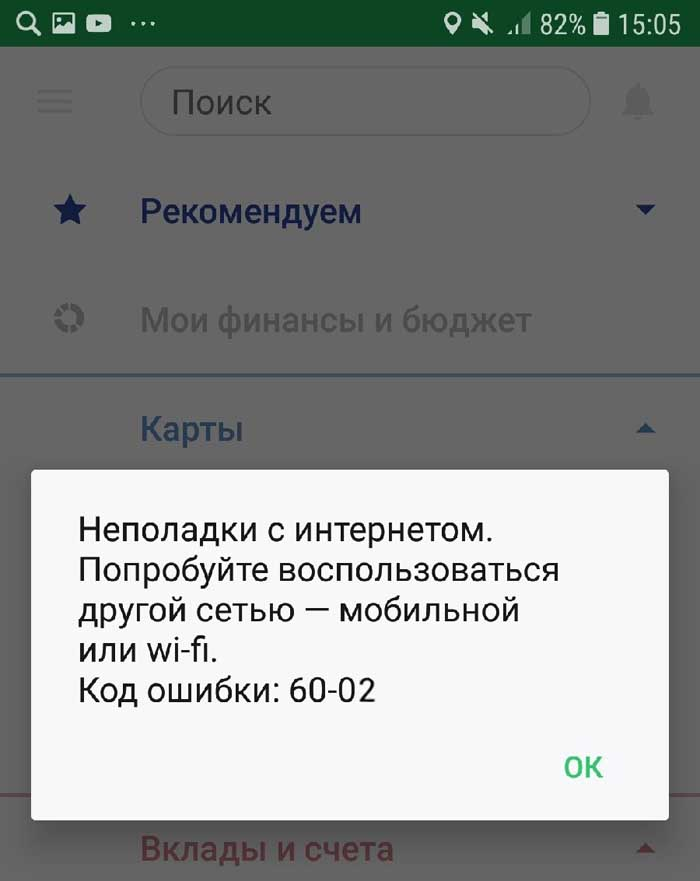 ошибка 60-02 на экране смартфона