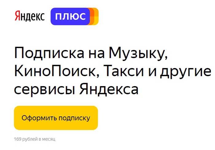 YM Yandex Plus MOSCOW RUS: что это такое, как отключить списание денег