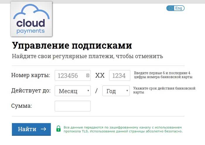 отключение оплаты в cloudpayments