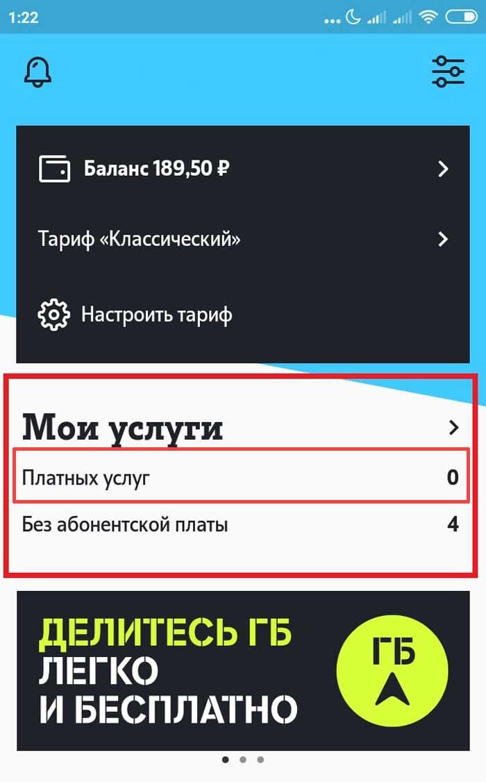 платные подписки в приложении Мой Теле2