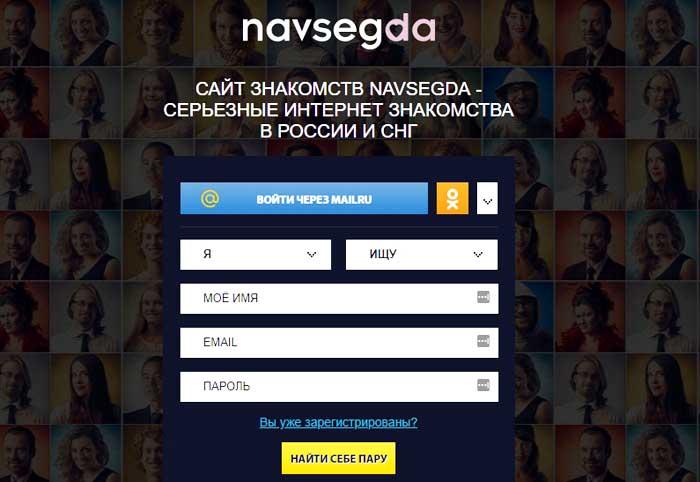 главная страница сайта знакомств Navsegda