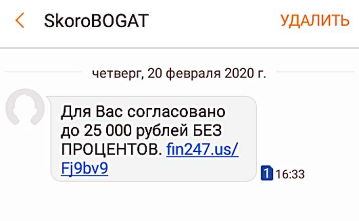сообщение от SkoroBogat