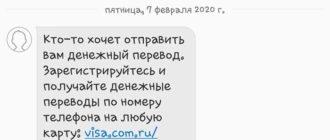 пример сообщения от VISA
