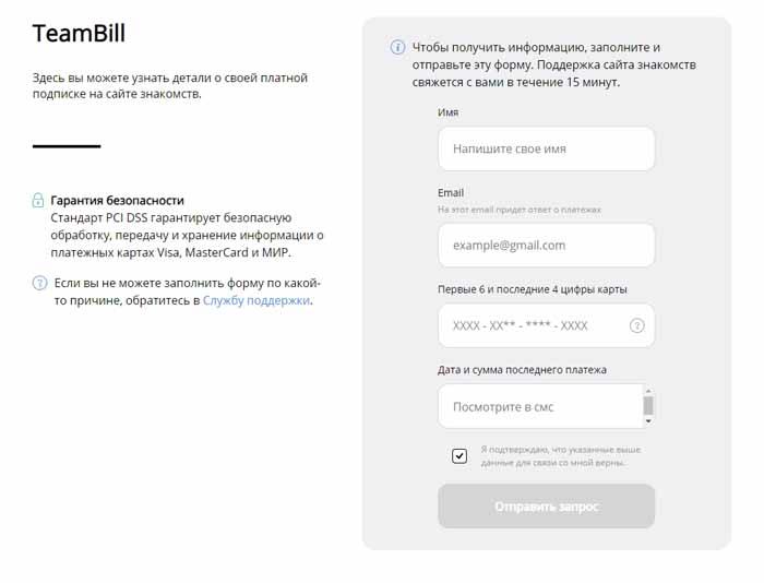 форма отключения подписки TeamBill.NET
