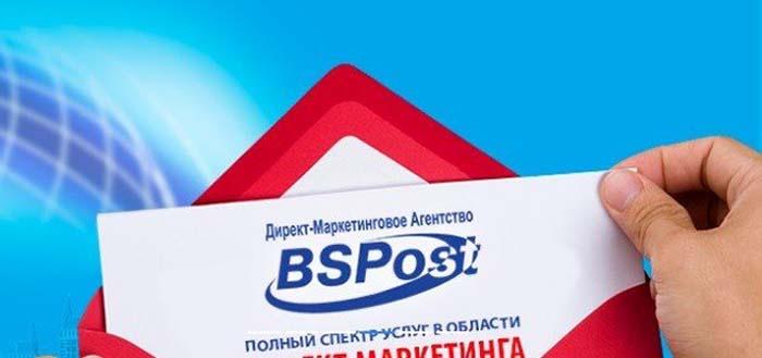 компания BSPost