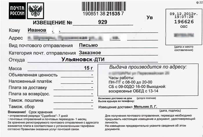 почтовое извещение с пометкой Ульяновск-ДТИ