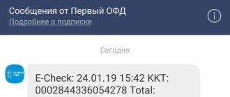 Сообщение от 1ofd.ru