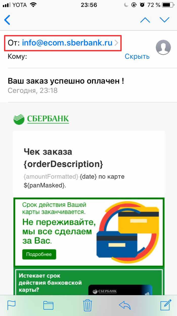 письмо от info@ecom.sberbank.ru