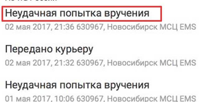 статус на сайте Почта России