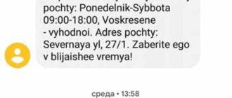 СМС от SC-INFO