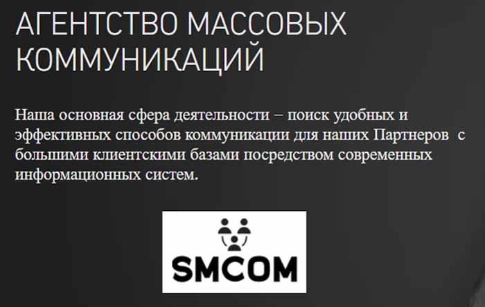 компания SMCOM