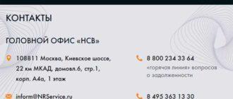 контакты «Национальной службы взыскания»)