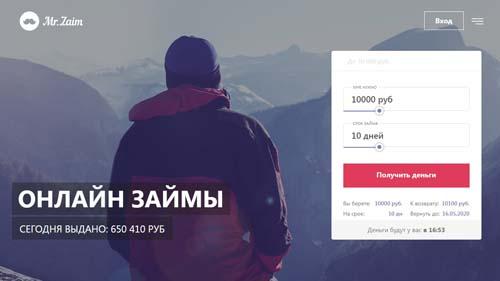 сайт MrZaim