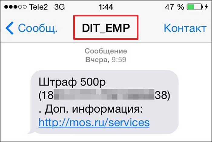 пример уведомления от DIT_EMP