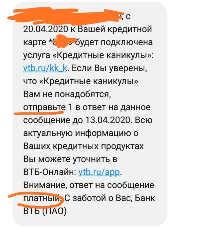 SMS от банка ВТБ