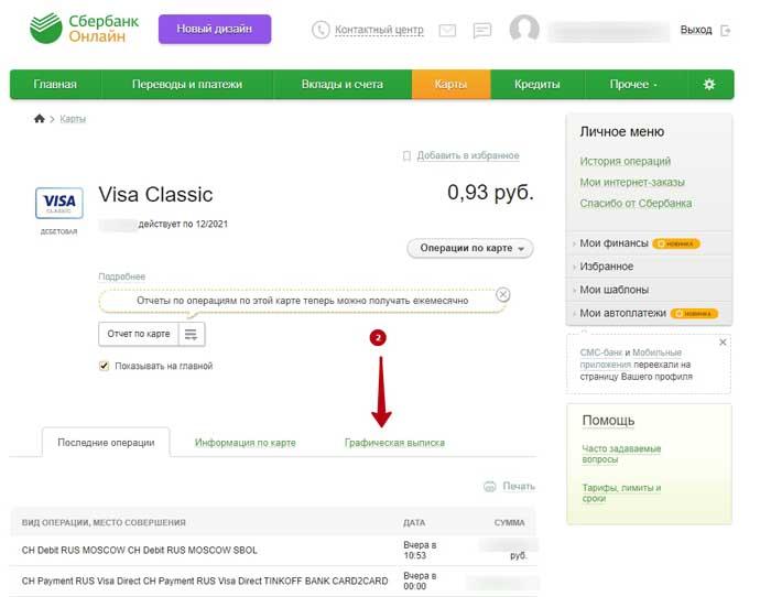 Графическая выписка Сбербанк Онлайн - посмотреть на телефоне о поступлении средств на карту