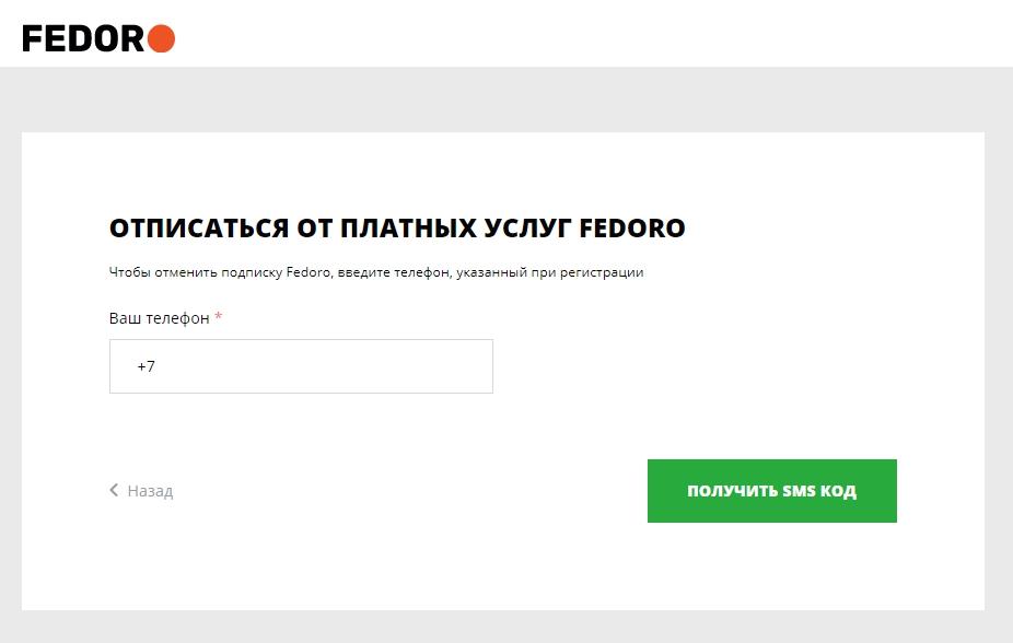 форма отмены подписки в Федоро