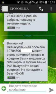СМС в телефоне