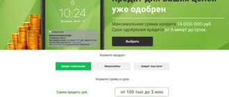 главная страница сайта creditmoment.ru